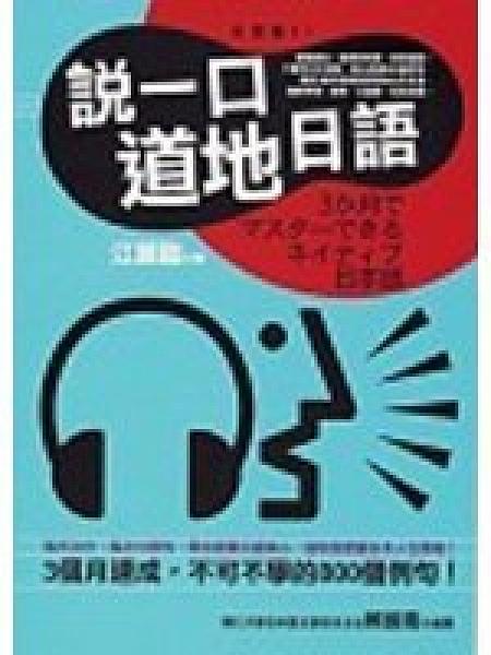 二手書博民逛書店 《說一口道地日語》 R2Y ISBN:986774747X│江麗臨