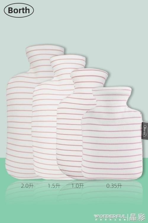 熱水袋 泊斯爾大號注水熱水袋隨身暖手袋暖肚子熱敷腹部小號暖水袋女熱寶