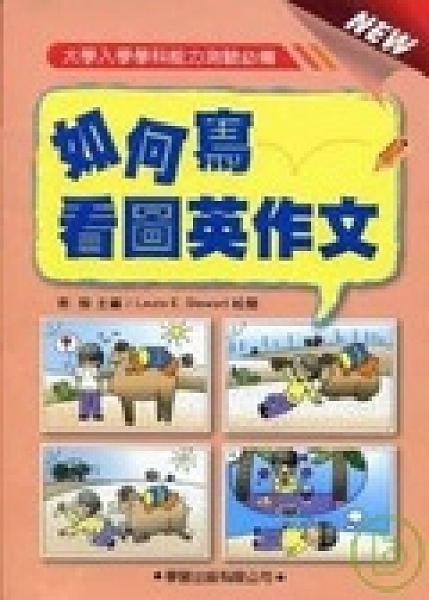 二手書博民逛書店 《如何寫看圖英作文《升大學必備》》 R2Y ISBN:9862310049│劉毅