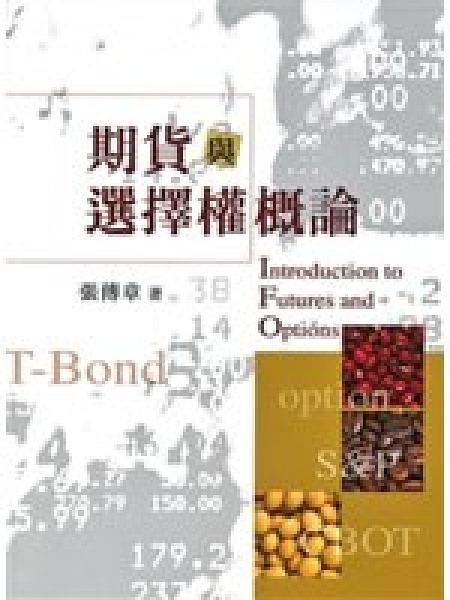 二手書博民逛書店 《期貨與選擇權概論》 R2Y ISBN:9789867433909│張傳章