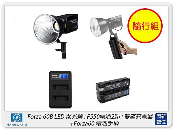 NANGUANG 南冠/南光 Forza 60B 雙色溫 聚光燈+F550 電池x2+USB 雙充+電池手柄 隨行組(公司貨)