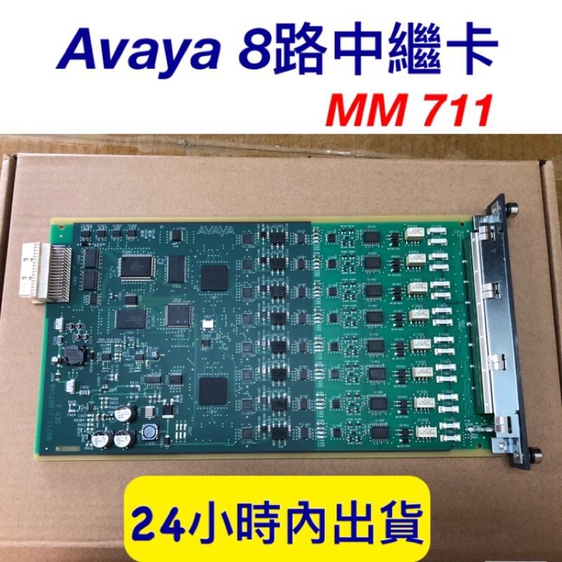 全新現貨 Avaya MM711 亞美亞 8路中繼卡 8路內線卡 中繼卡 內線卡 分機卡