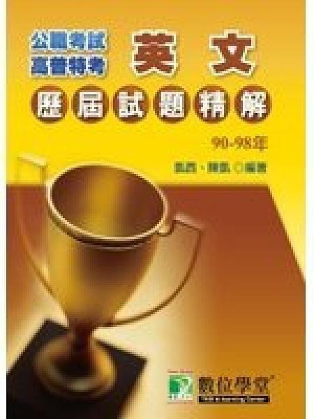 二手書博民逛書店《90-99 公職人員(高﹨普﹨特)歷屆試題精解【英文】》 R2Y ISBN:9862265442