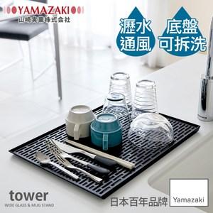 日本【YAMAZAKI】tower極簡瀝水盤(黑)
