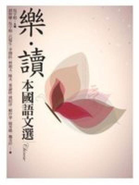 二手書博民逛書店《樂.讀-本國語文選(1版 2刷)》 R2Y ISBN:9789571167817