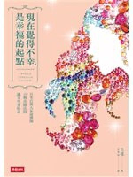 二手書 現在覺得不幸,是幸福的起點:日本百萬人氣命理師42個奇蹟法則讓女生 R2Y 9571359572