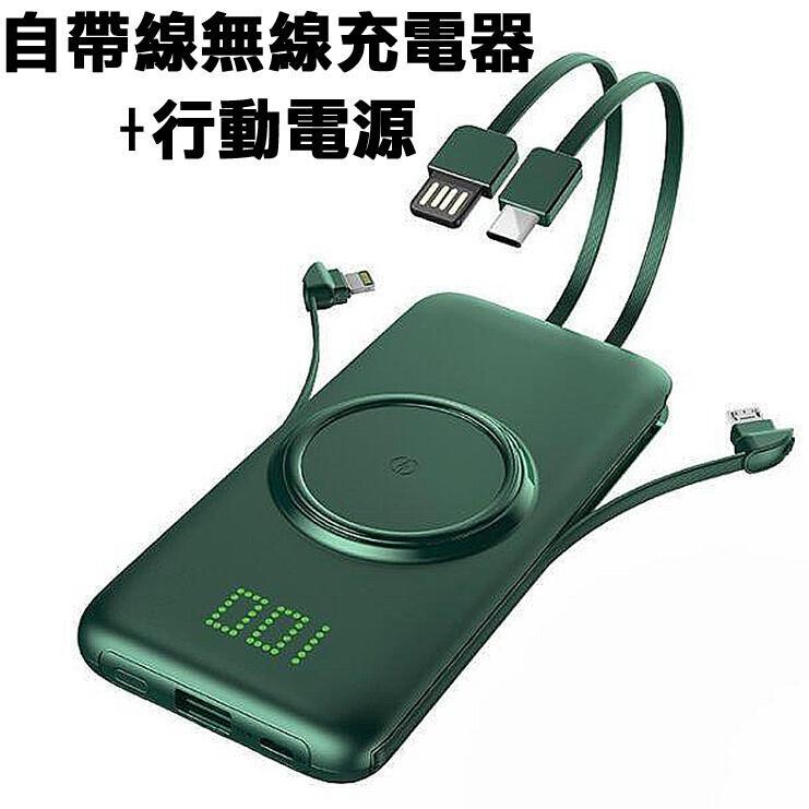 p1 自帶四線無線充電器+行動電源20000mah 無線充移動電源