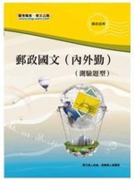 二手書博民逛書店 《專業職國文(測驗題型)》 R2Y ISBN:9574547590│儒宏