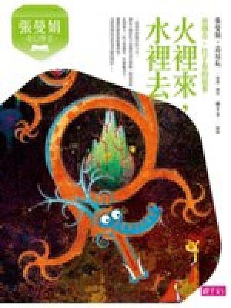 二手書《張曼娟奇幻學堂:火裡來,水裡去-唐傳奇.杜子春的故事(新版)》 R2Y 9869498310