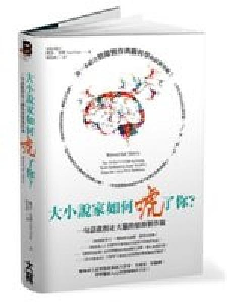 二手書《大小說家如何唬了你?一句話就拐走大腦的情節製作術》 R2Y ISBN:9866316998