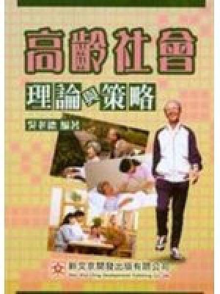 二手書博民逛書店 《高齡社會理論與策略》 R2Y ISBN:9575127234│吳老德