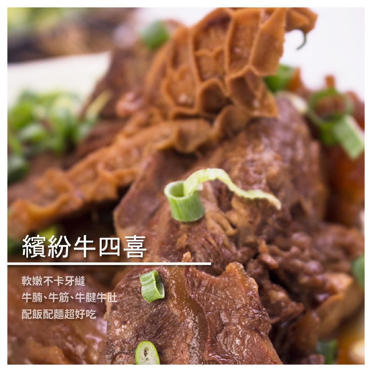 【小食鮮】小菜系列 繽紛牛四喜