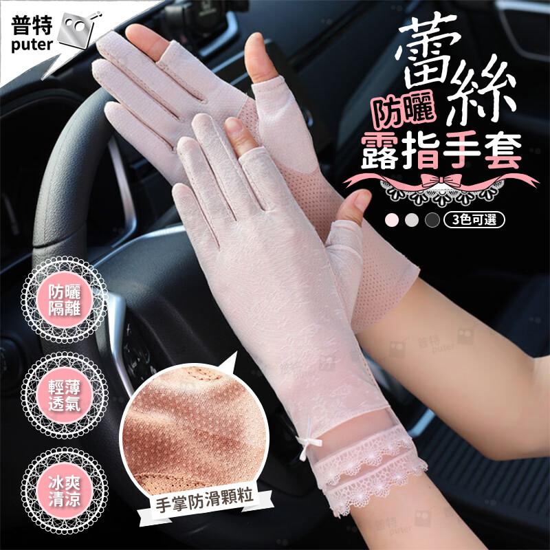 汽車蕾絲防曬露指手套 薄款冰絲手套 二指手套 防曬抗uv 均碼手套 3色可選