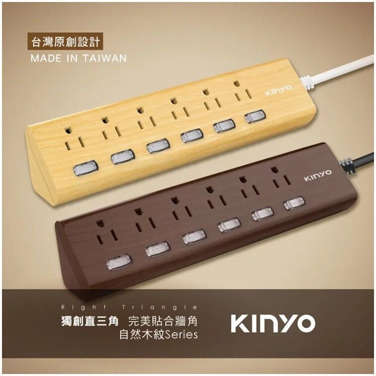 超人百貨kinyo 6開6 三角 延長線 6呎 自然 木紋 系列 cgtw366-6