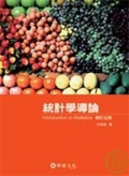二手書博民逛書店 《統計學導論(五版)》 R2Y ISBN:9576097002│方世榮