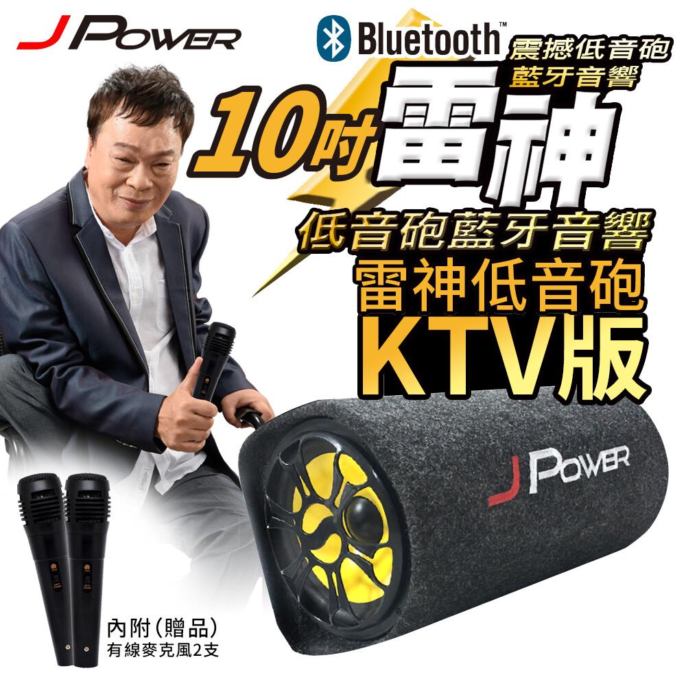 j-power 杰強 jp-sub-02ktv  10吋雷神低音砲藍牙音響(ktv版)