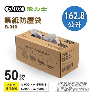 FILUX 碎紙機集紙防塵袋 B-010(B-010)