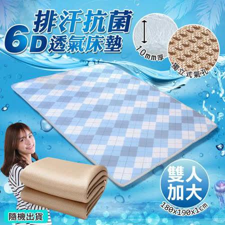 季末出清均一價 6D 排汗抗菌透氣床墊-雙人加大 -180*190*1 cm