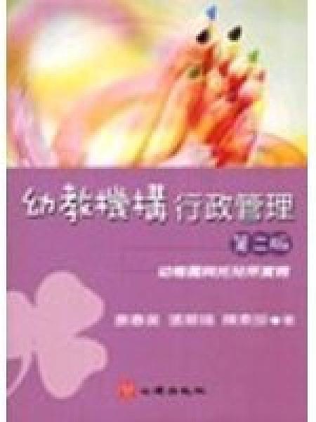 二手書博民逛書店《幼教機構行政管理(第二版)》 R2Y ISBN:957702615X