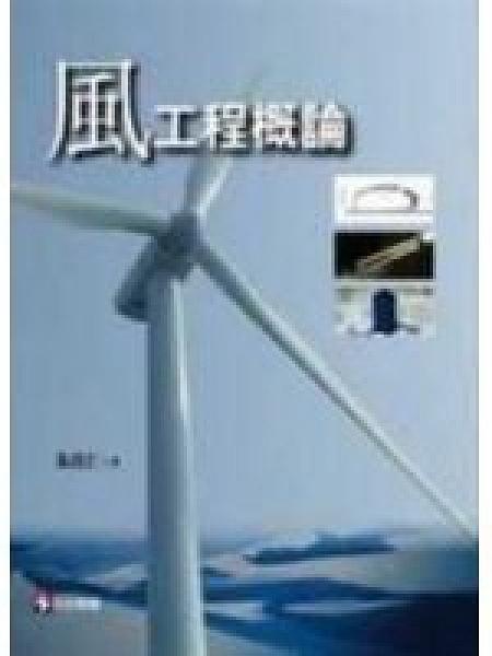 二手書博民逛書店 《風工程概論》 R2Y ISBN:957655411X│朱佳仁