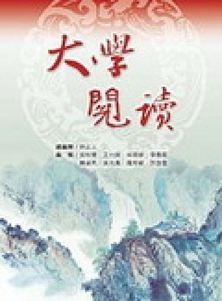 二手書博民逛書店《大學閱讀》 R2Y ISBN:9861504583