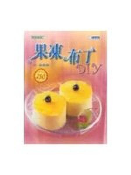 二手書博民逛書店 《果凍、布丁DIY》 R2Y ISBN:9570497777│施順聰