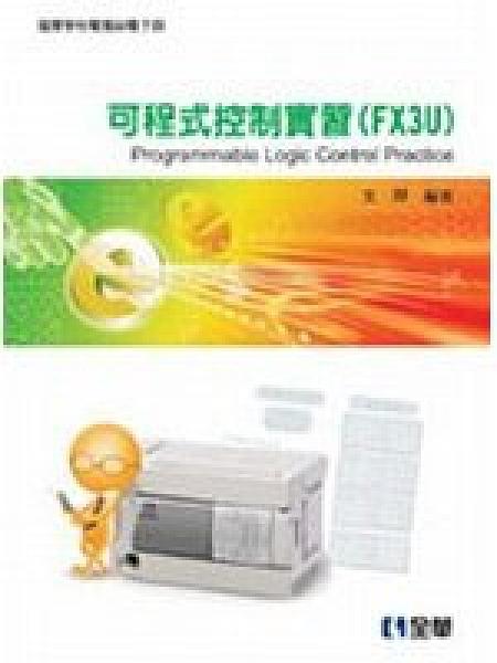 二手書博民逛書店 《可程式控制實習(FX3U)-職業學校電機與電子群》 R2Y ISBN:9572178741│文羿