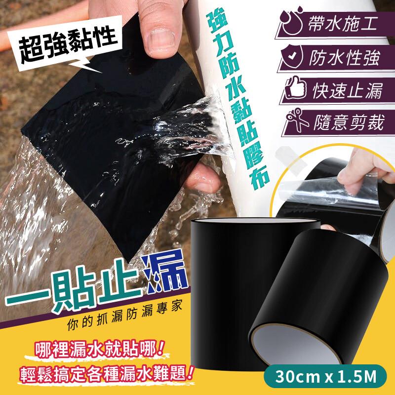 強力防水黏貼膠布 30cm 一貼快速止漏 可帶水施工 牆壁天花板屋頂裂縫滲水抓漏 防漏膠帶