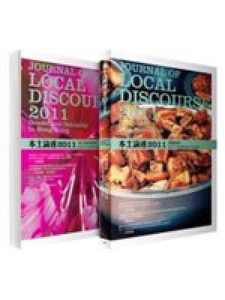 二手書《香港本土論述2011:本土的性與別 / 想像新界(單書雙主題雙封面)》 R2Y ISBN:9866272982