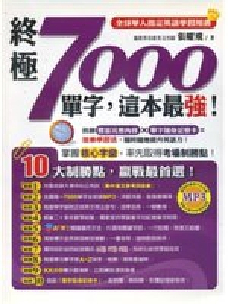 二手書博民逛書店 《終極7000單字,這本最強!》 R2Y ISBN:9861278974│張耀飛