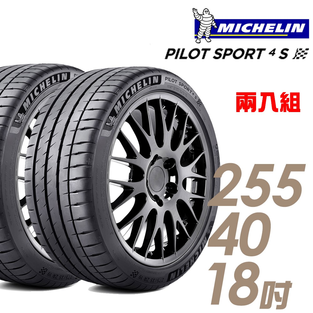 【米其林】PILOT SPORT 4 S PS4S 高性能運動輪胎_二入組_255/40/18