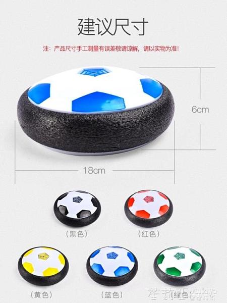 室內懸浮足球玩具電動氣墊空氣雙人親子益智男孩兒童游戲玩具體育 茱莉亞