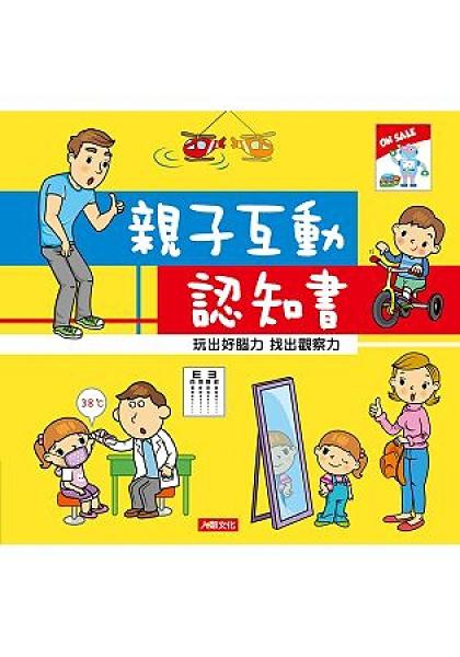 親子悅讀:親子互動認知書