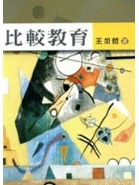 二手書博民逛書店 《比較教育》 R2Y ISBN:9571119253│王如哲