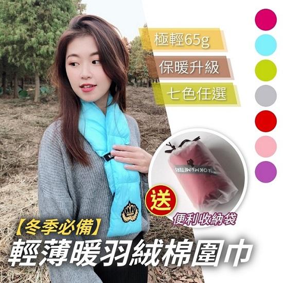【保暖必備】輕薄暖時尚羽絨棉圍巾*24條