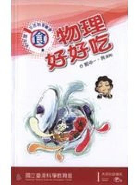 二手書博民逛書店《物理好好吃(97年度生活科學叢書-食)》 R2Y ISBN:9789860161267