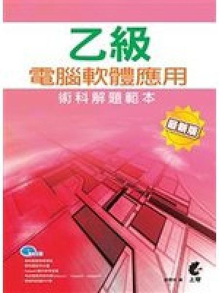 二手書博民逛書店《乙級電腦軟體應用術科解題範本(最新版)(附光碟)》 R2Y ISBN:9862571489