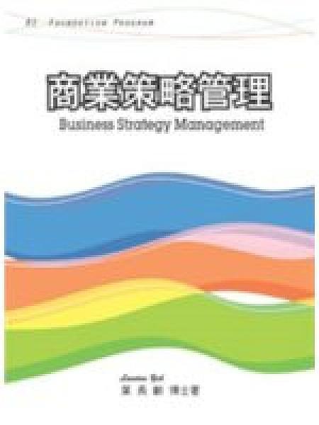 二手書博民逛書店 《商業策略管理-商業企管》 R2Y ISBN:9789862211793│葉長齡