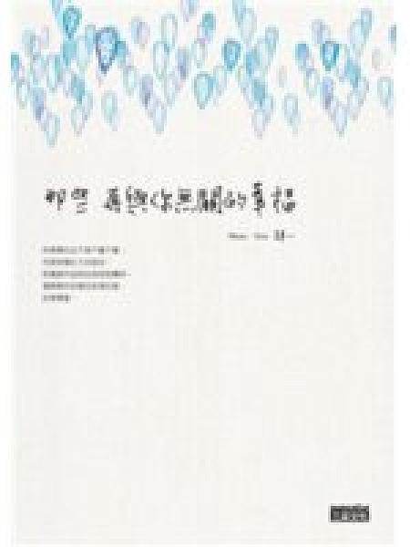 二手書《那些再與你無關的幸福(隨書附贈限量「給自己的祝福卡」套組)》 R2Y 9862299088
