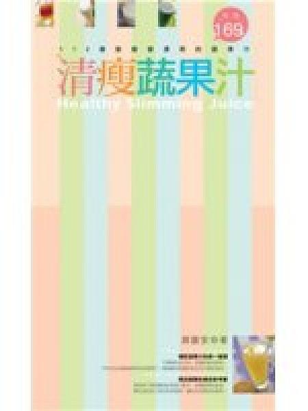 二手書博民逛書店 《清瘦蔬果汁--112道變瘦變漂亮的蔬果汁》 R2Y ISBN:9570309393│蔣馥安