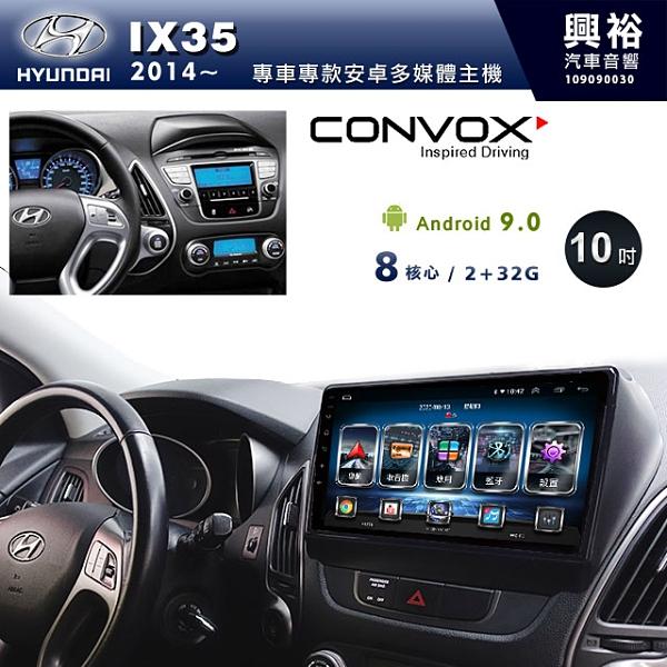 【CONVOX】2015~年Hyundai IX35專用10吋螢幕安卓主機*聲控+藍芽+導航*GT4-8核2+32G