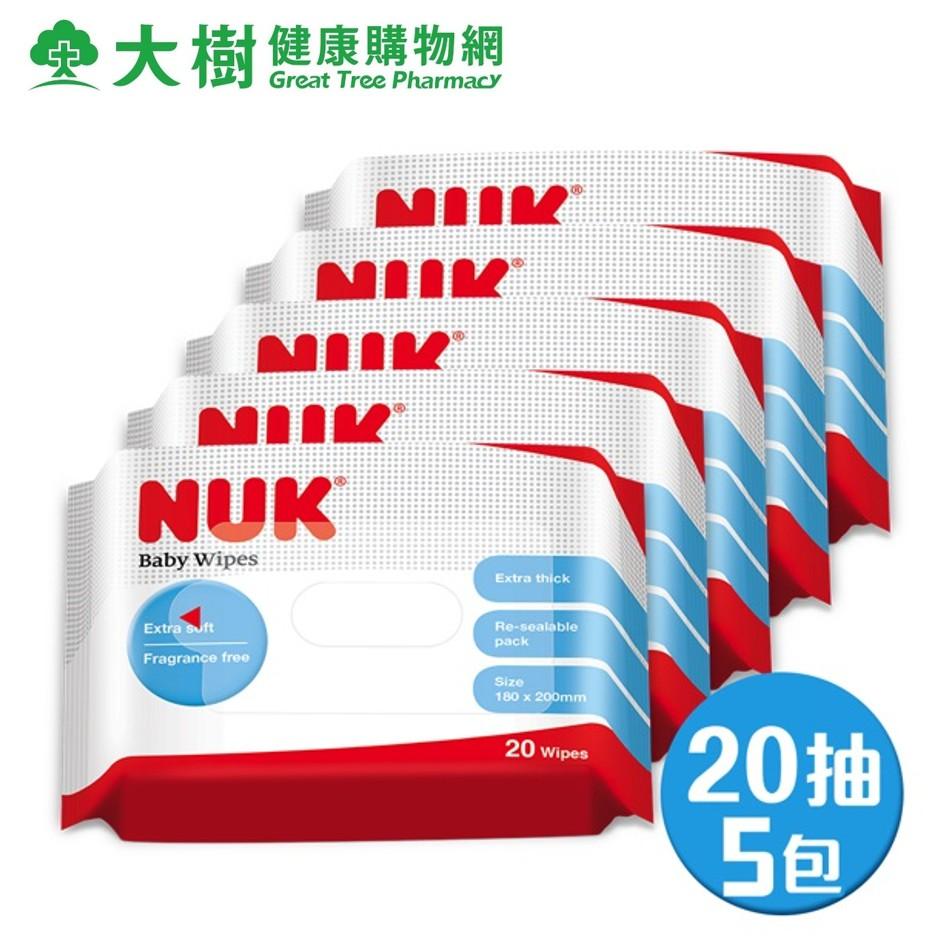 德國NUK 濕紙巾 20抽(5包/串) 大樹