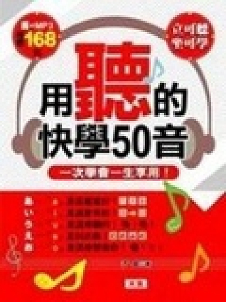 二手書《用聽的快學50音(附1MP3)【送「乾洗手消毒潔手凝露」】》 R2Y ISBN:9789867029485