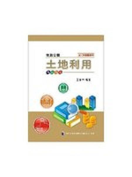 二手書博民逛書店 《土地利用(考銓文教事業)》 R2Y ISBN:9868603668│王春木
