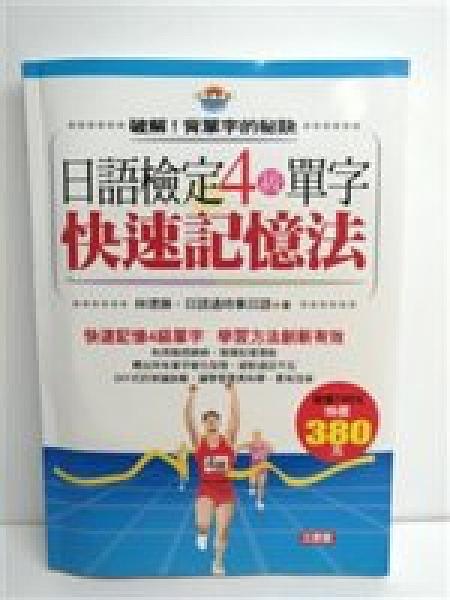 二手書博民逛書店 《日語檢定4級單字快速記憶法 (附4CD)》 R2Y ISBN:9861459588│林德勝