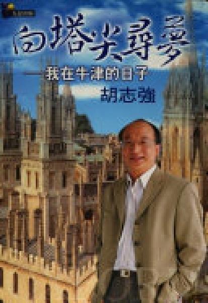 二手書博民逛書店 《向塔尖尋夢: 我在牛津的日子》 R2Y ISBN:9576076412
