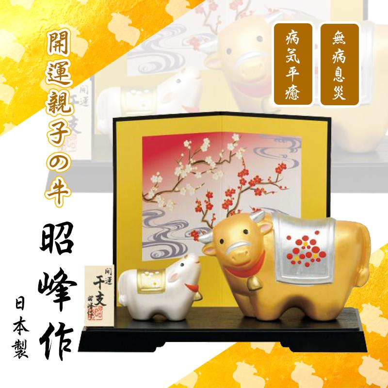 《HOYA-Life日本生活館》日本製 招財 祈福 開運招福 擺飾 2021 牛年 干支 親子 昭峰作 No.149