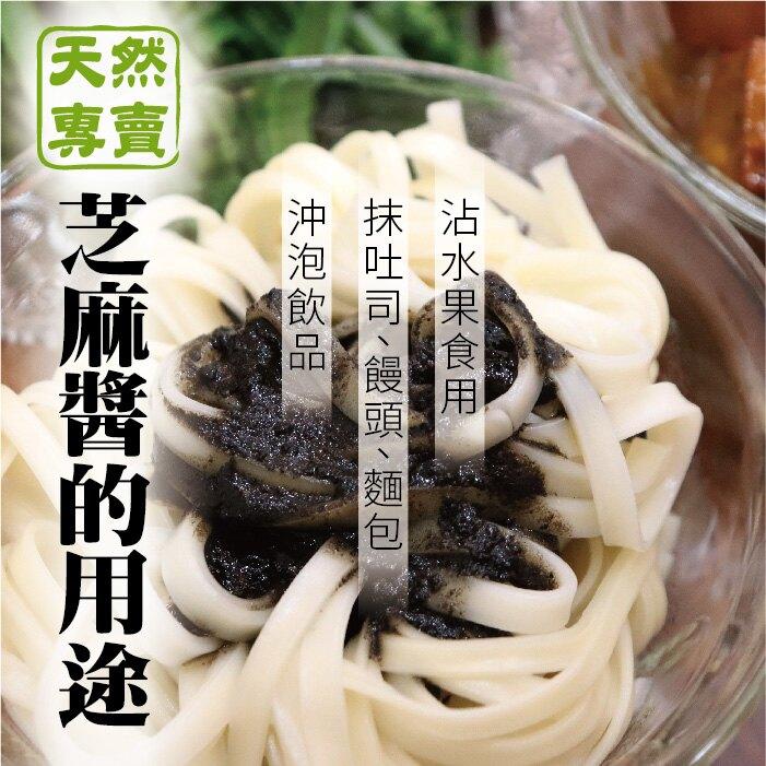特惠組(免運)純正現磨黑芝麻醬 660g*4罐 長輩最愛實用禮品 (天然專賣)
