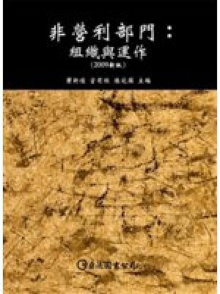 二手書博民逛書店 《非營利部門:組織與運作(第二版)》 R2Y ISBN:9789577323200│蕭新煌等