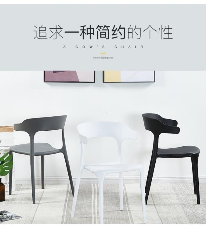 餐椅 簡約北歐休閒椅塑料牛角椅靠背椅家用彩色餐椅冷飲店咖啡廳餐廳椅【星時代生活館】jy